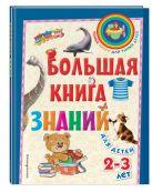 Буланова С.А., Мазаник Т.М. - Большая книга знаний: для детей 2-3 лет' обложка книги