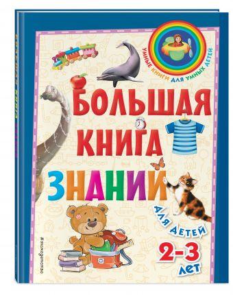Большая книга знаний: для детей 2-3 лет С. А. Буланова, Т. М. Мазаник
