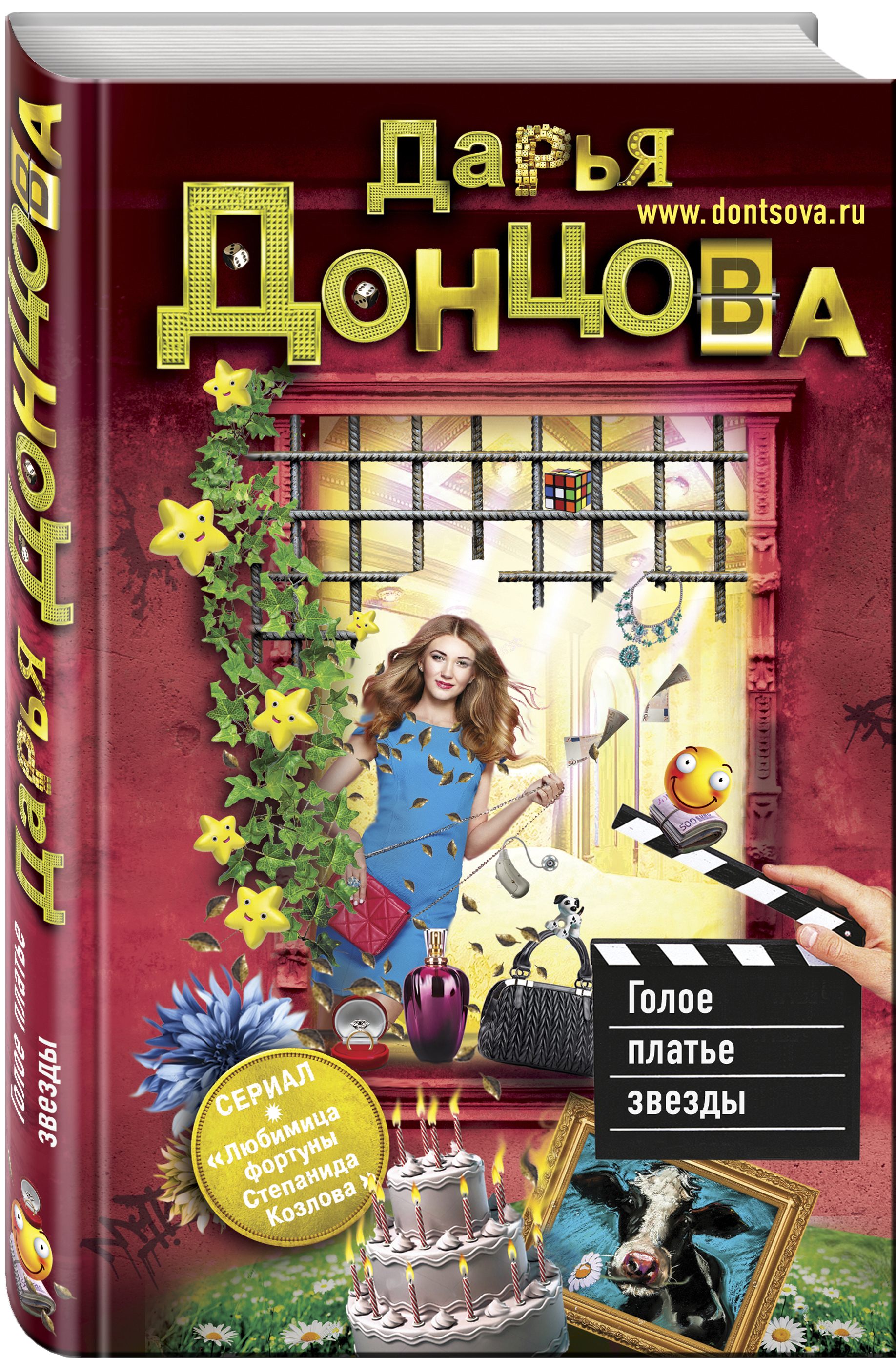 Дарья Донцова Голое платье звезды