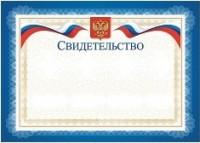Свидетельство (с гербом и флагом, горизонтальный)