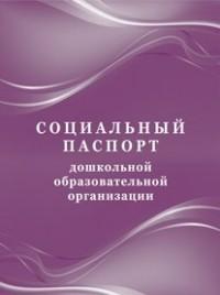 Социальный паспорт дошкольной образовательной организации