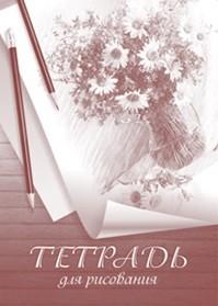 Тетрадь для рисования (взрослым): формат А5