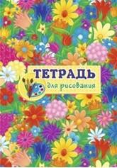 Тетрадь для рисования (детям)