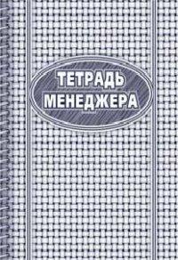 Тетрадь менеджера: (формат 60х84/8, бл. писчая, обл. мелованный картон, 96 с.)