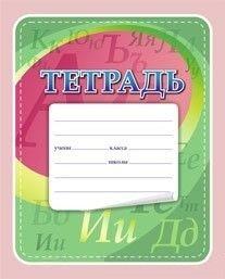 Тетрадь по русскому языку (с грамматикой)