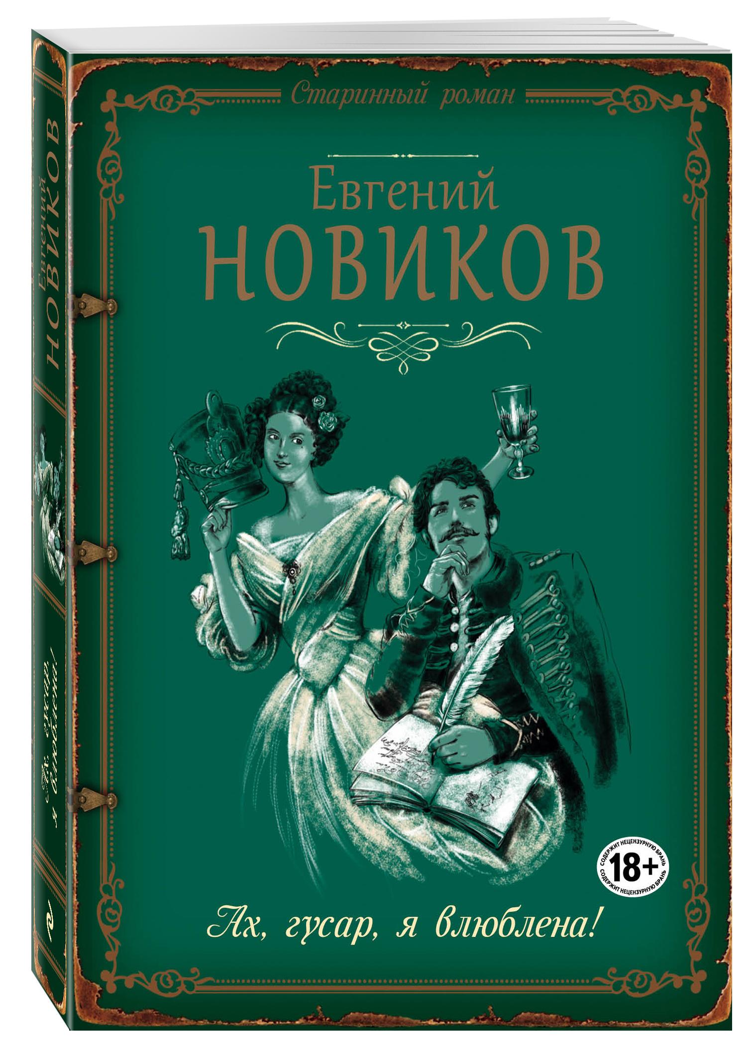 Евгений Новиков Ах, гусар, я влюблена! новиков е б ах гусар я влюблена роман
