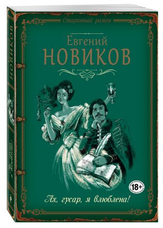 Евгений Новиков - Ах, гусар, я влюблена! обложка книги