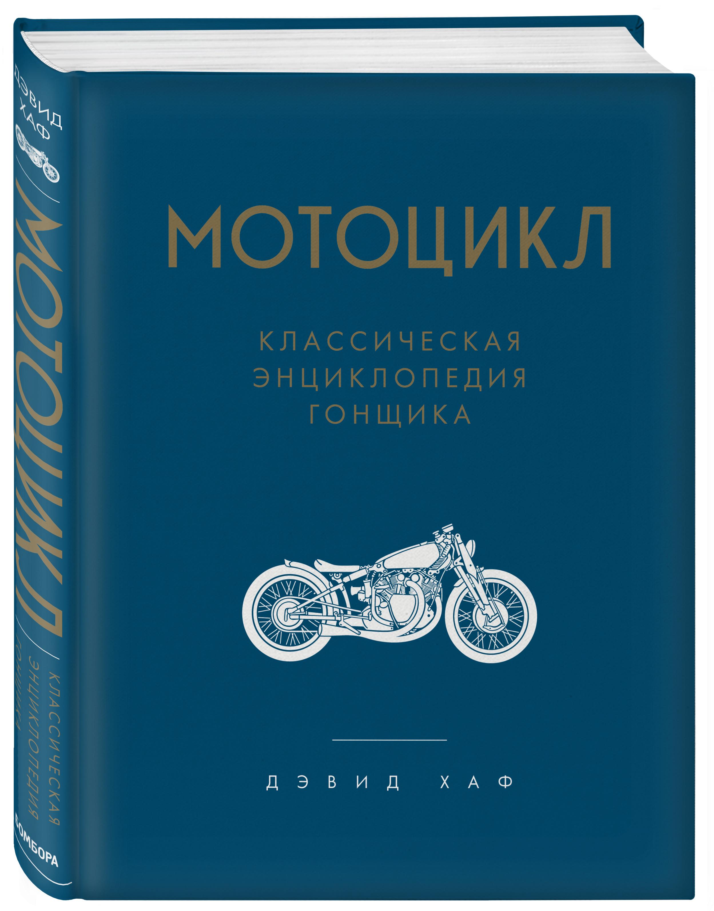 Мотоцикл. Классическая энциклопедия гонщика ( Хаф Дэвид  )