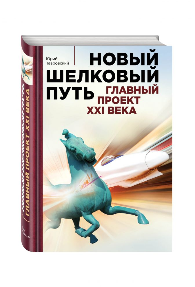 Тавровский Ю.В. - Новый шелковый путь обложка книги