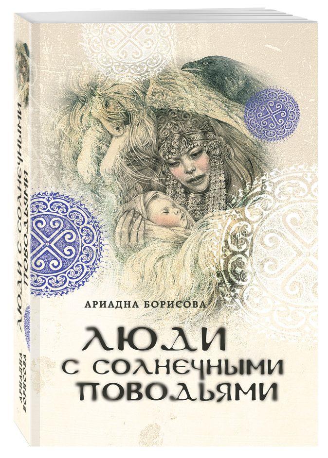 Ариадна Борисова - Люди с солнечными поводьями обложка книги