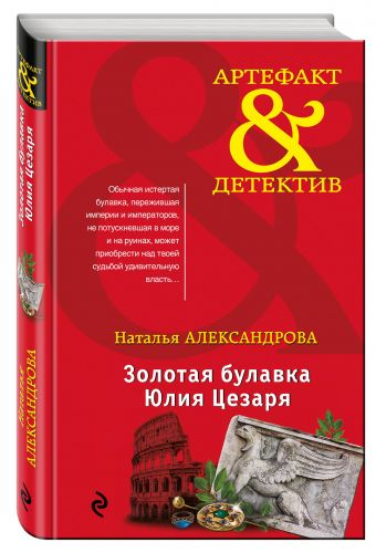 Золотая булавка Юлия Цезаря Наталья Александрова