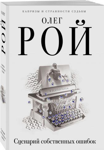 Олег Рой - Сценарий собственных ошибок обложка книги