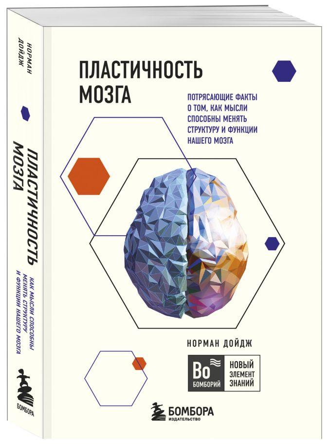 Норман Дойдж - Пластичность мозга. Потрясающие факты о том, как мысли способны менять структуру и функции нашего мозга обложка книги