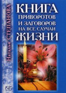 Книга приворотов и заговоров на все случаи жизни. Степанова Н.И.