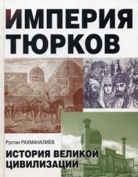 Империя тюрков. История великой цивилизации. Рахманалиев Р.
