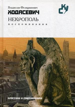 Некрополь. Воспоминания (Классики и современники). Ходасевич В.Ф. Ходасевич В.Ф.