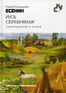 Русь серебряная. Стихотворения и поэмы. (Классики и севременники). Есенин С.А.