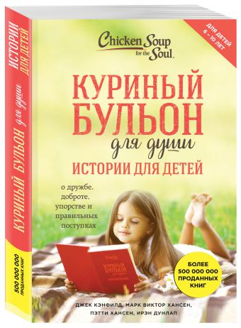 Куриный бульон для души: истории для детей Джек Кэнфилд, Марк Хансен, Пэтти Хансен, Ирэн Дунлап