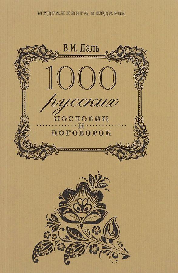 1000 русских пословиц и поговорок. (Мудрая книга в подарок). Даль В.И. ( Даль В.И.  )
