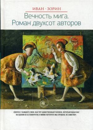 Вечность мига. Роман двухсот авторов (Новая классика/Novum classic). Зорин И. Зорин И.