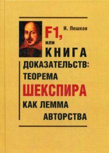 F1, или Книга доказательств: теорема Шекспира как лемма авторства (Парадоксы и доказательства). Пешков И.В.