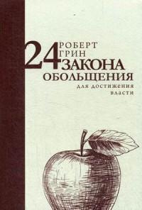 24 закона обольщения для достижения власти. Грин Р. Грин Р.