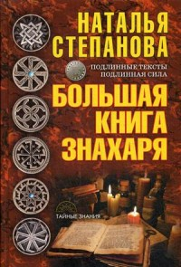 Большая книга знахаря. Степанова Н.И. Степанова Н.И.