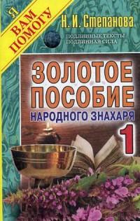 Золотое пособие народного знахаря 1. (Я вам помогу). Степанова Н.И. Степанова Н.И.