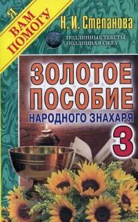 Золотое пособие народного знахаря 3. (Я вам помогу). Степанова Н.И. Степанова Н.И.
