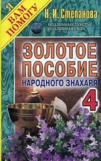 Золотое пособие народного знахаря 4. (Я вам помогу). Степанова Н.И. Степанова Н.И.