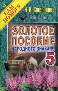 Золотое пособие народного знахаря. Кн. 5. Степанова Н.И. Степанова Н.И.