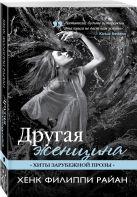 Райан Х.Ф. - Другая женщина' обложка книги