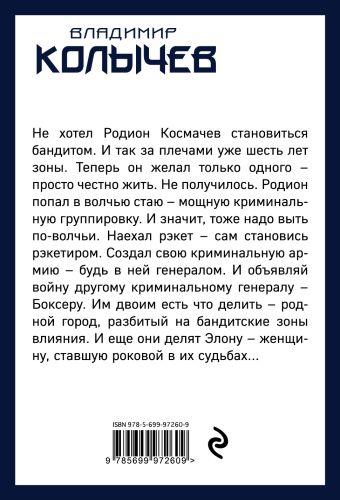 Я - не бандит Владимир Колычев