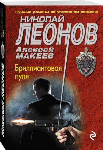 Бриллиантовая пуля Леонов Н.И., Макеев А.В.