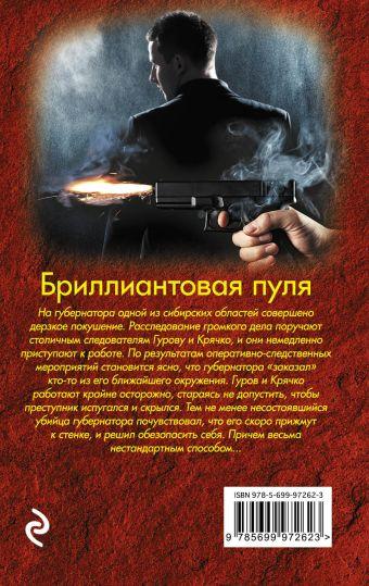Бриллиантовая пуля Николай Леонов, Алексей Макеев