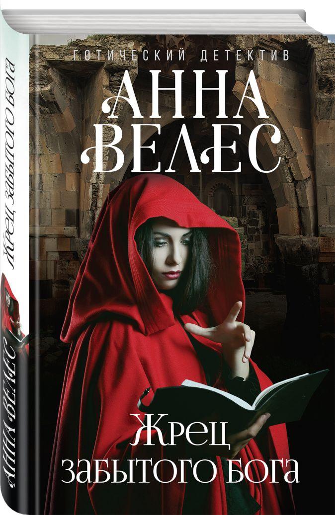 Анна Велес - Жрец забытого бога обложка книги
