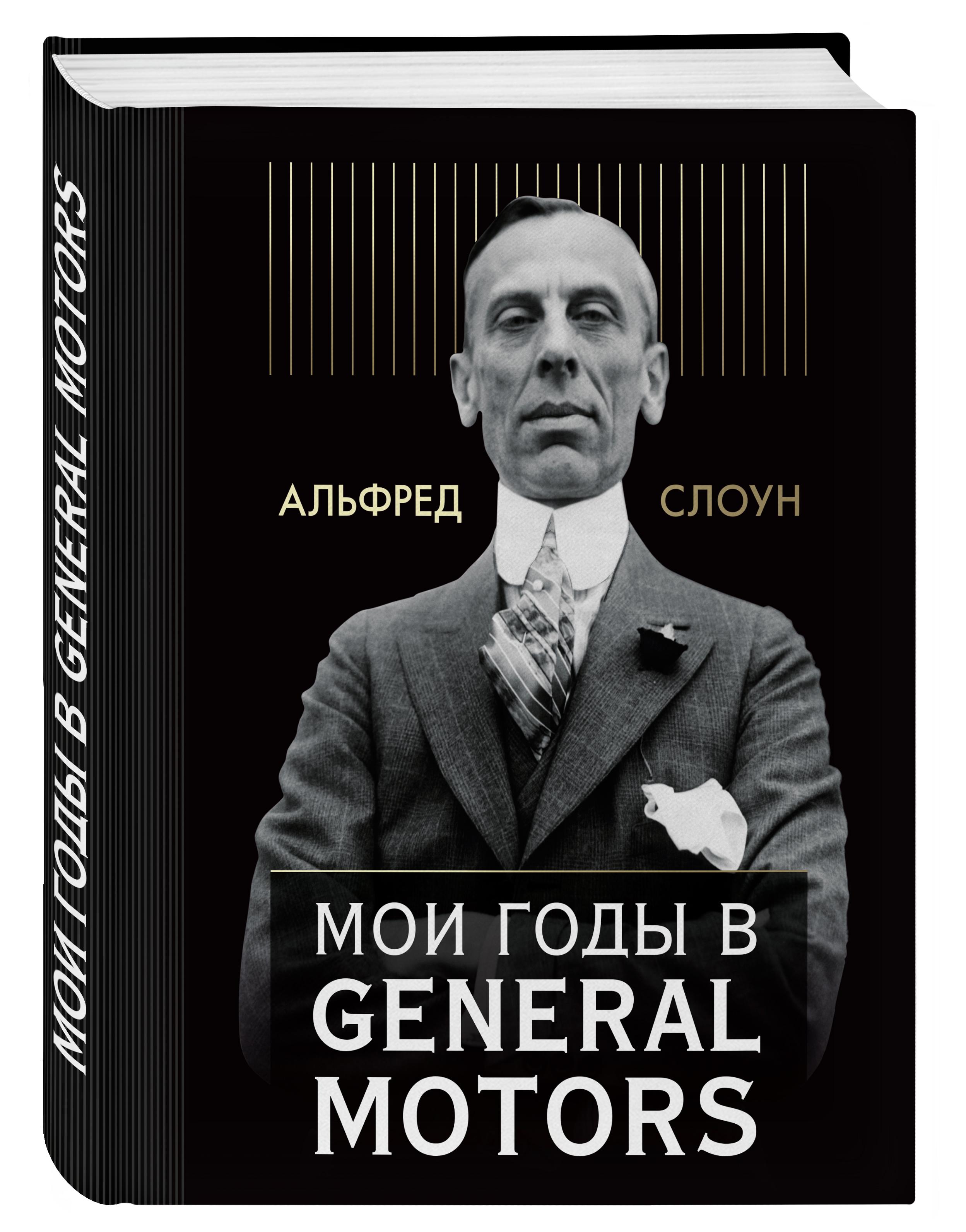Альфред П. Слоун Мои годы в General Motors мои годы в general motors