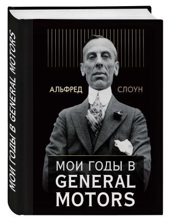 Альфред П. Слоун - Мои годы в General Motors обложка книги