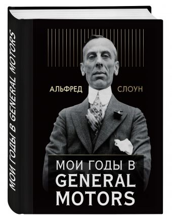 Мои годы в General Motors Альфред П. Слоун