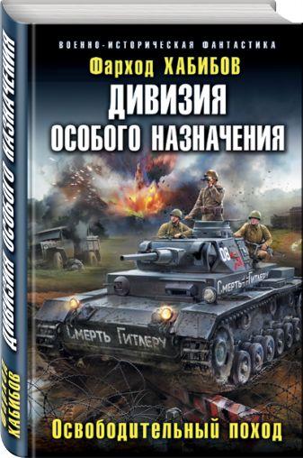 Фарход Хабибов - Дивизия особого назначения. Освободительный поход обложка книги