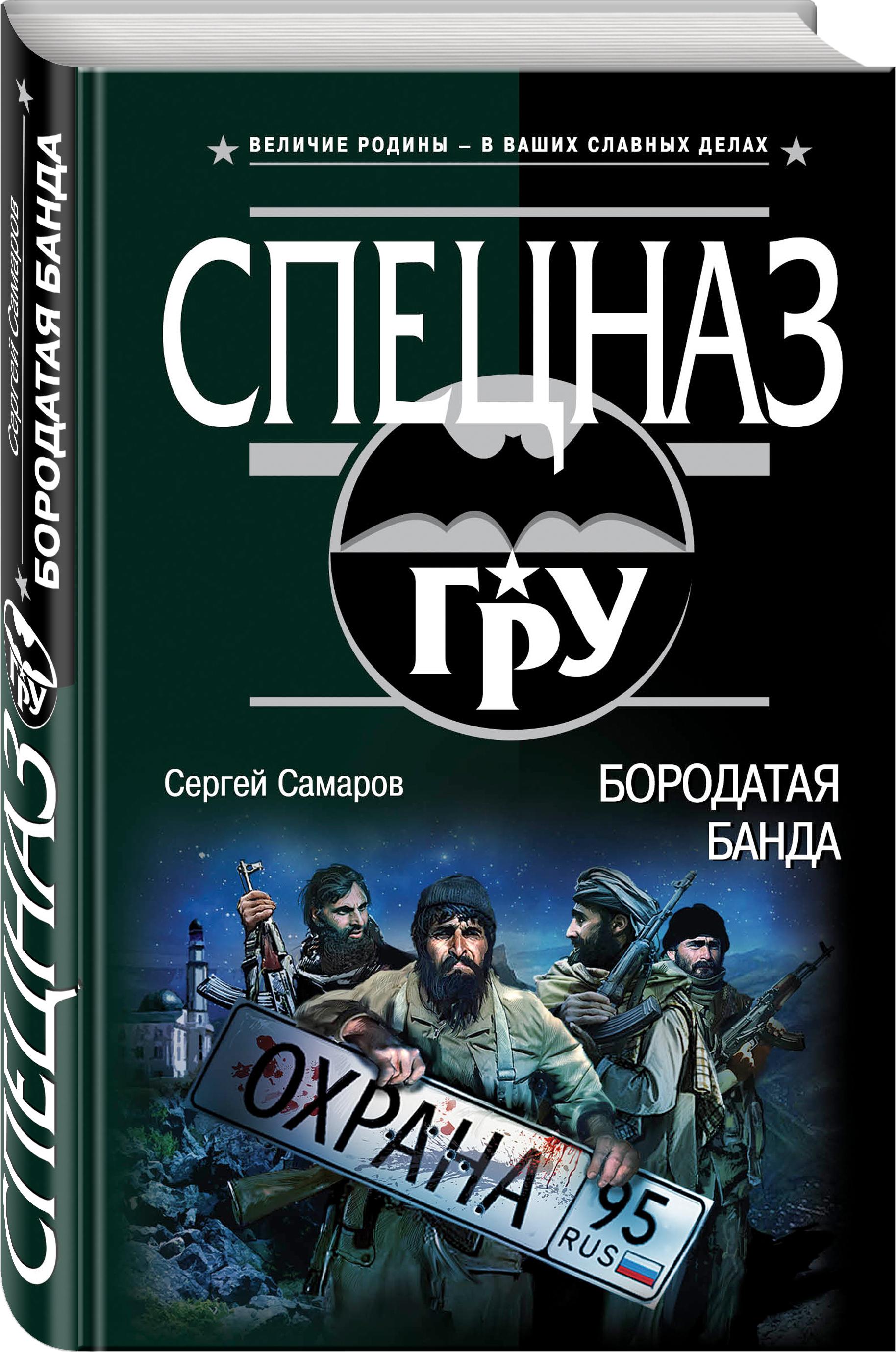 Сергей Самаров Бородатая банда бородатая банда