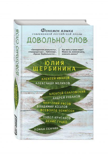 Довольно слов. Феномен языка современной российской прозы - фото 1