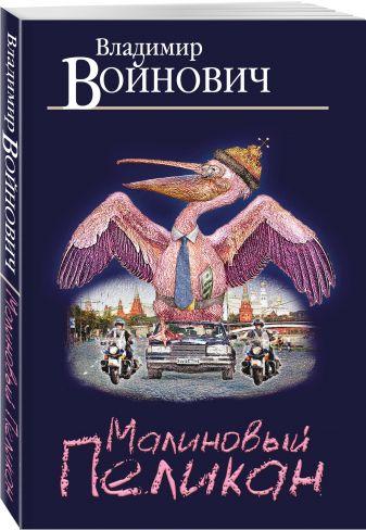 Владимир Войнович - Малиновый пеликан обложка книги