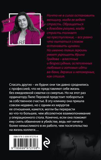 Химия преступной страсти Градова И.