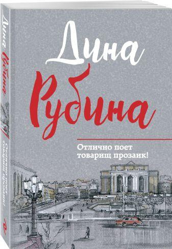 Дина Рубина - Отлично поет товарищ прозаик! обложка книги