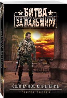 Битва за Пальмиру. Российский спецназ в Сирии (обложка)