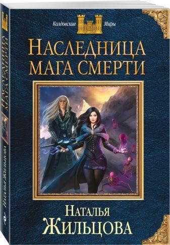 Наталья Жильцова - Наследница мага смерти обложка книги