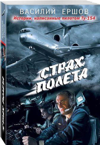 Василий Ершов - Страх полета обложка книги