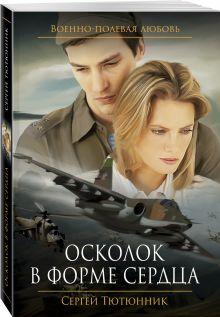 Военно-полевая любовь (обложка)