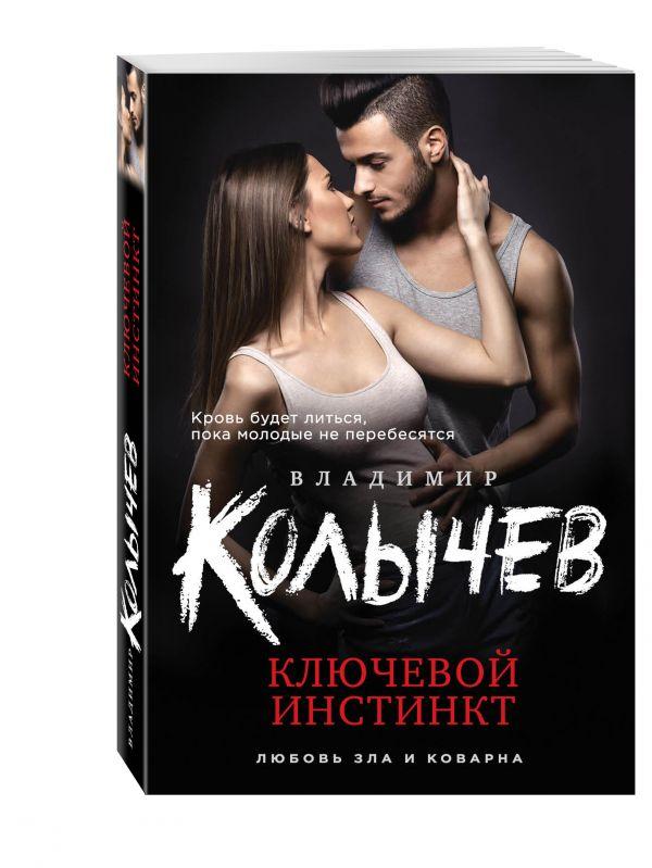Ключевой инстинкт Колычев В.Г.